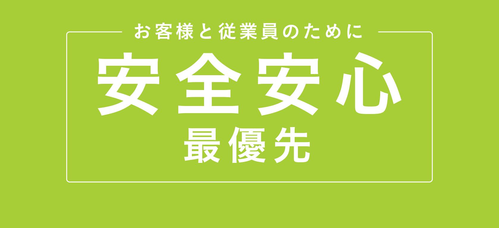 200730_anzen