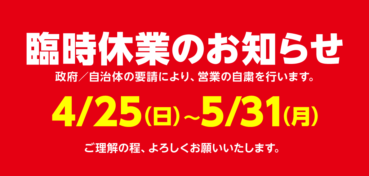 210508_reopen_yukai