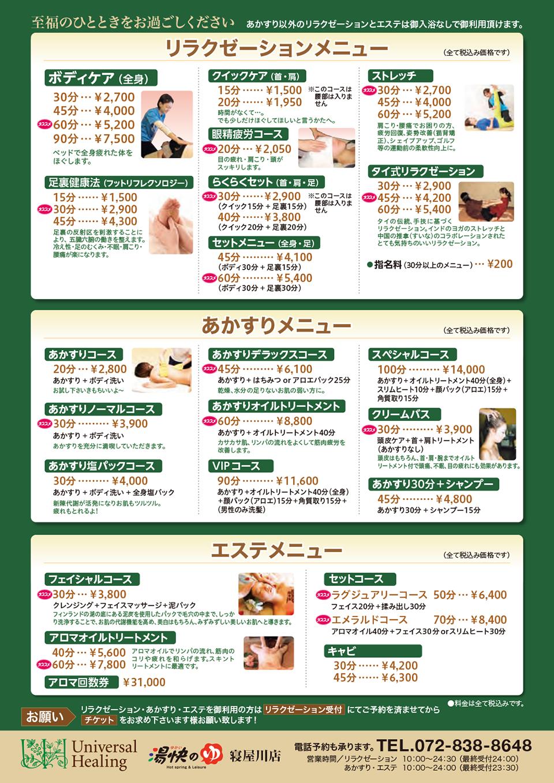 湯快のゆ 寝屋川店リラクゼーション・エステ・あかすり価格・メニュー