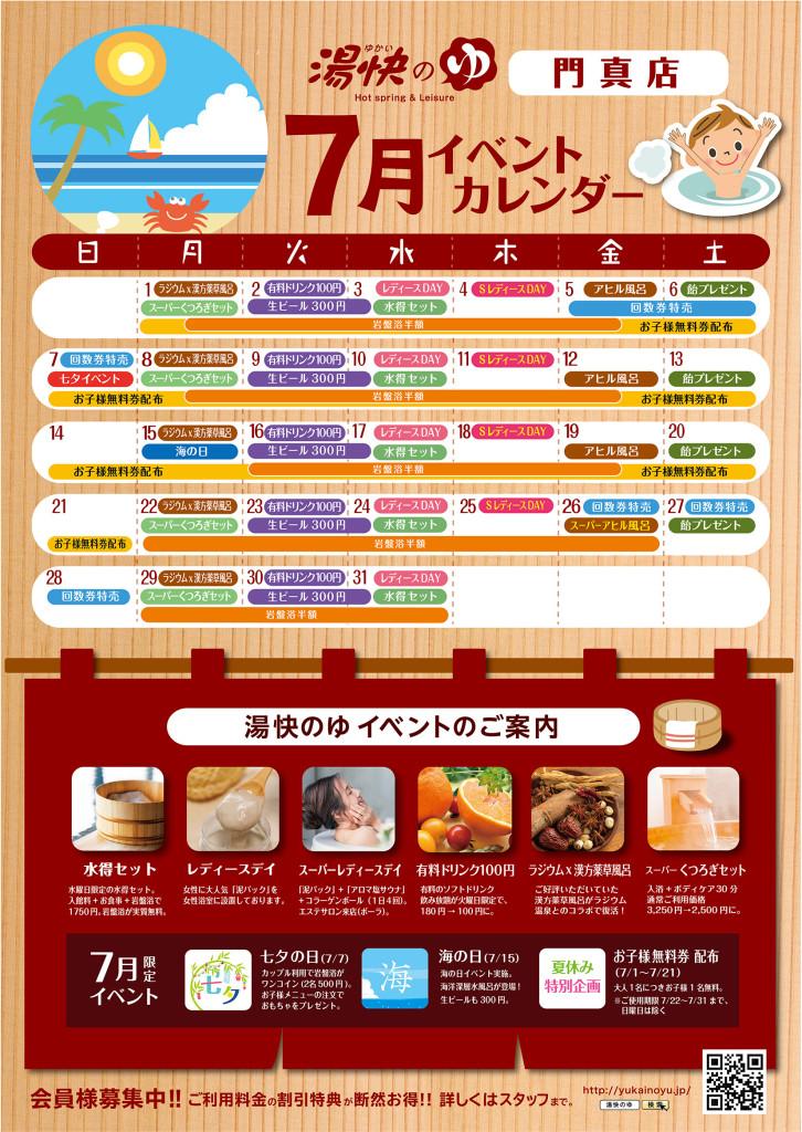 門真7月イベントカレンダー