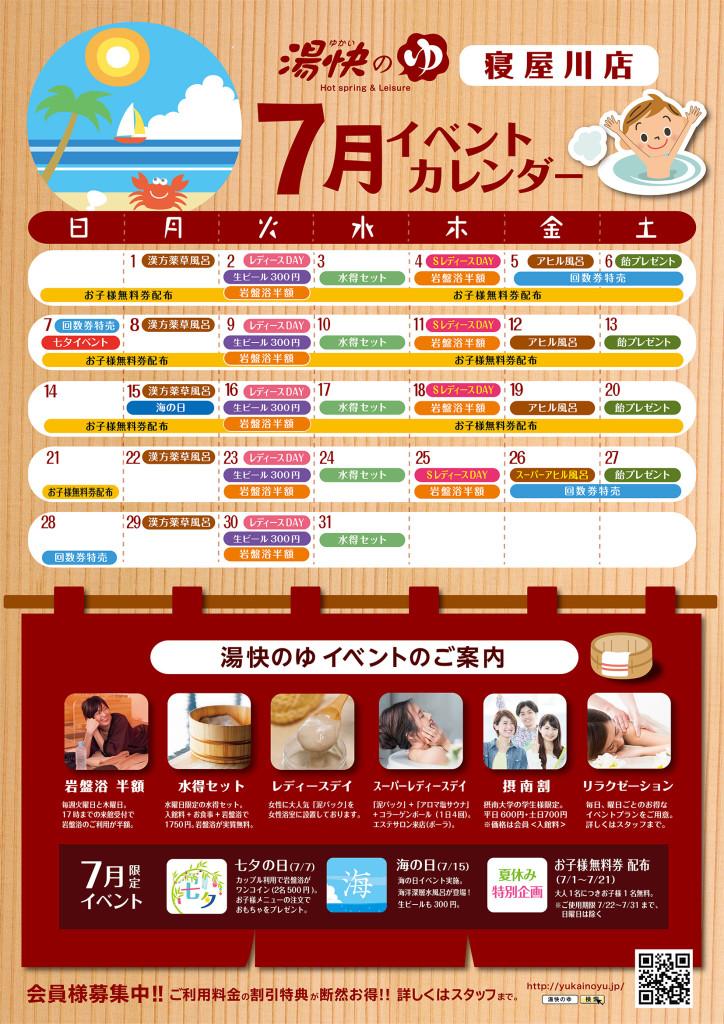 寝屋川7月イベントカレンダー