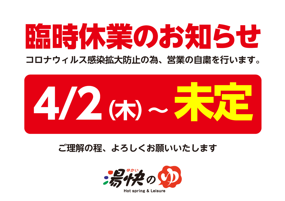 臨時休業-湯快のゆ4-2