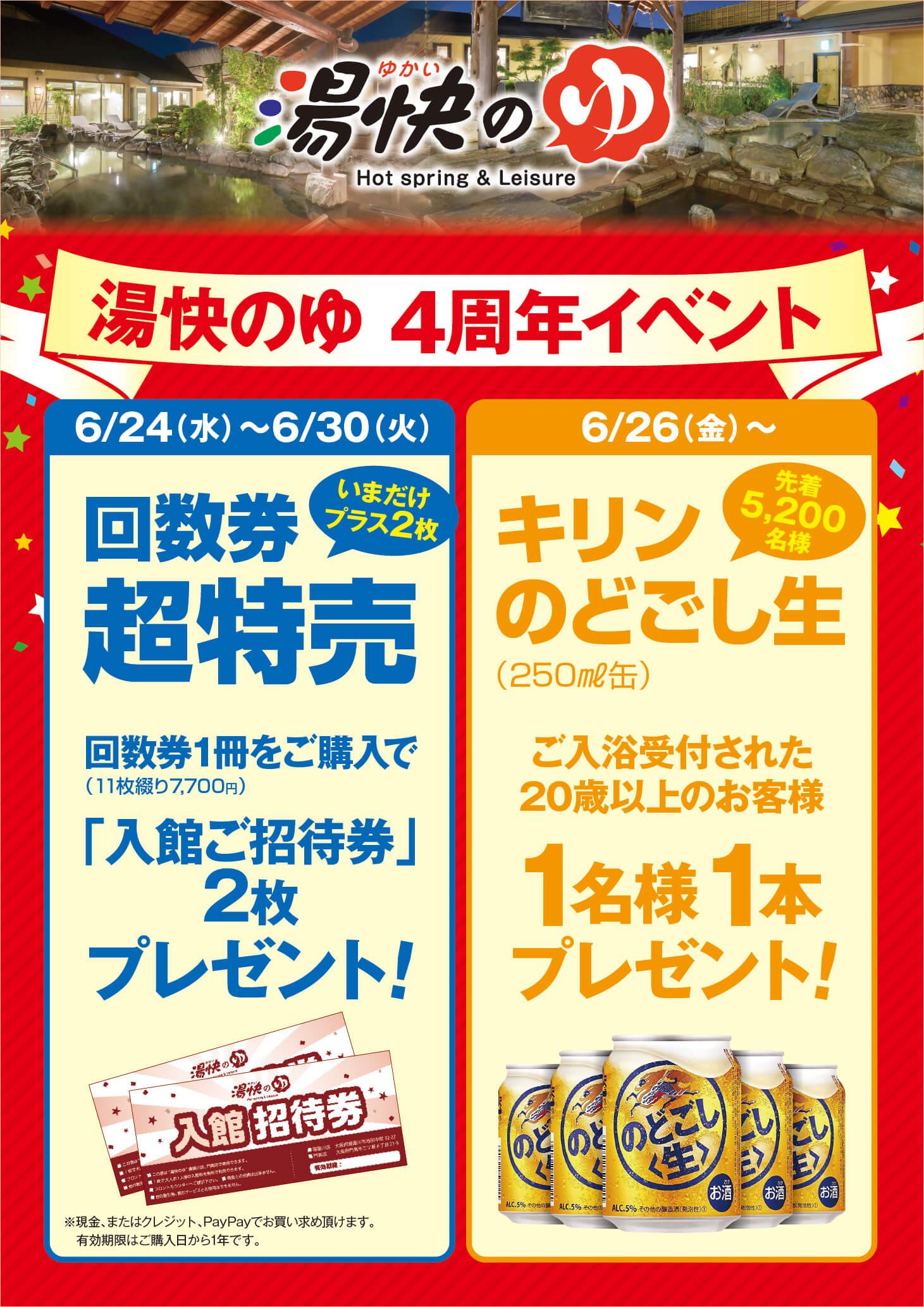 200624_4周年記念イベントB2