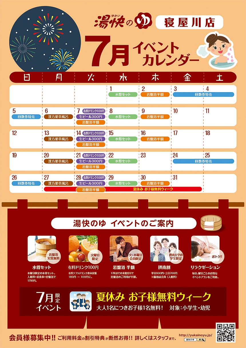 200701_7月カレンダー