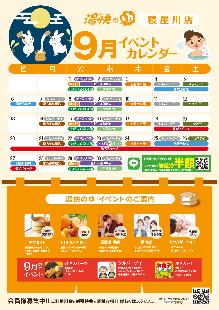 カレンダー_寝屋川