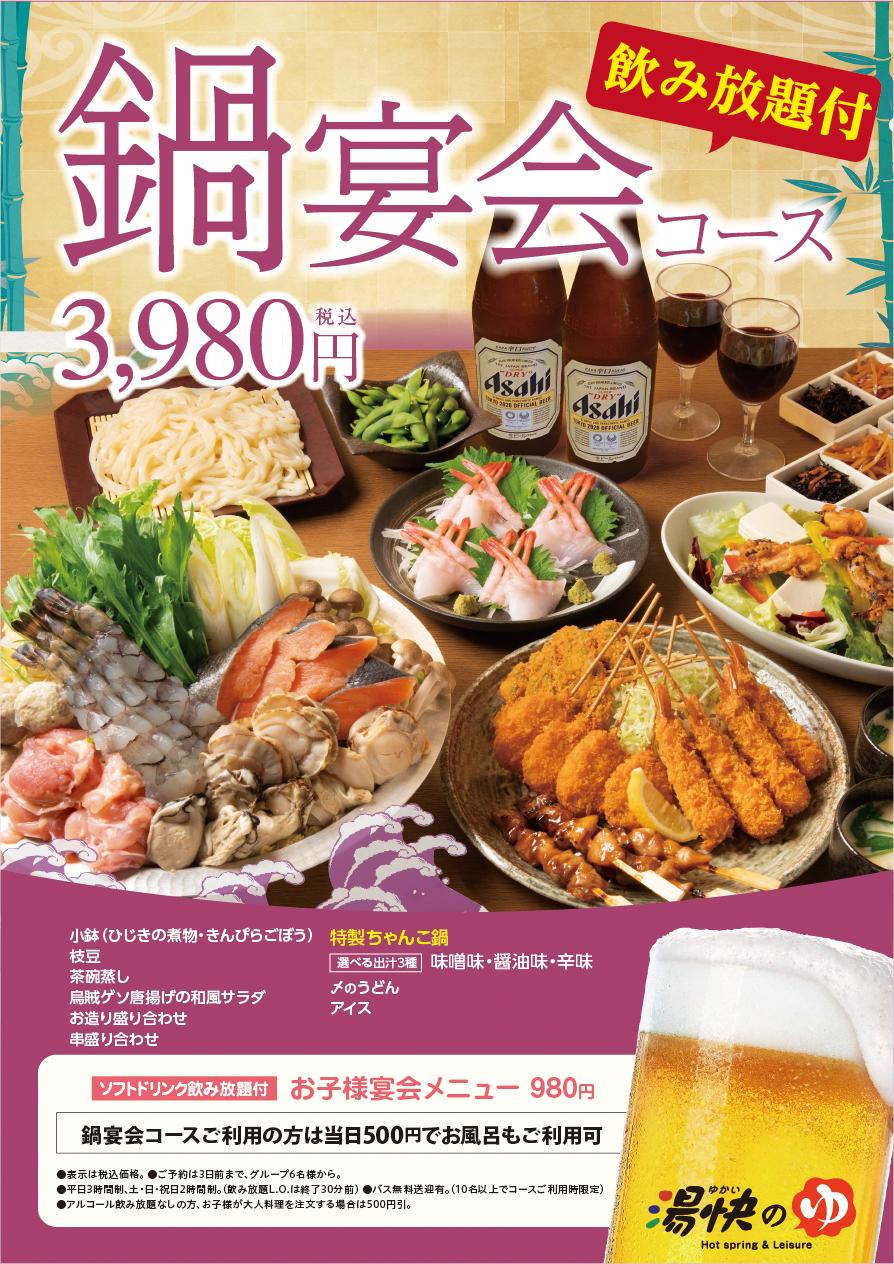 201100鍋コースA4ポスター_SNS用
