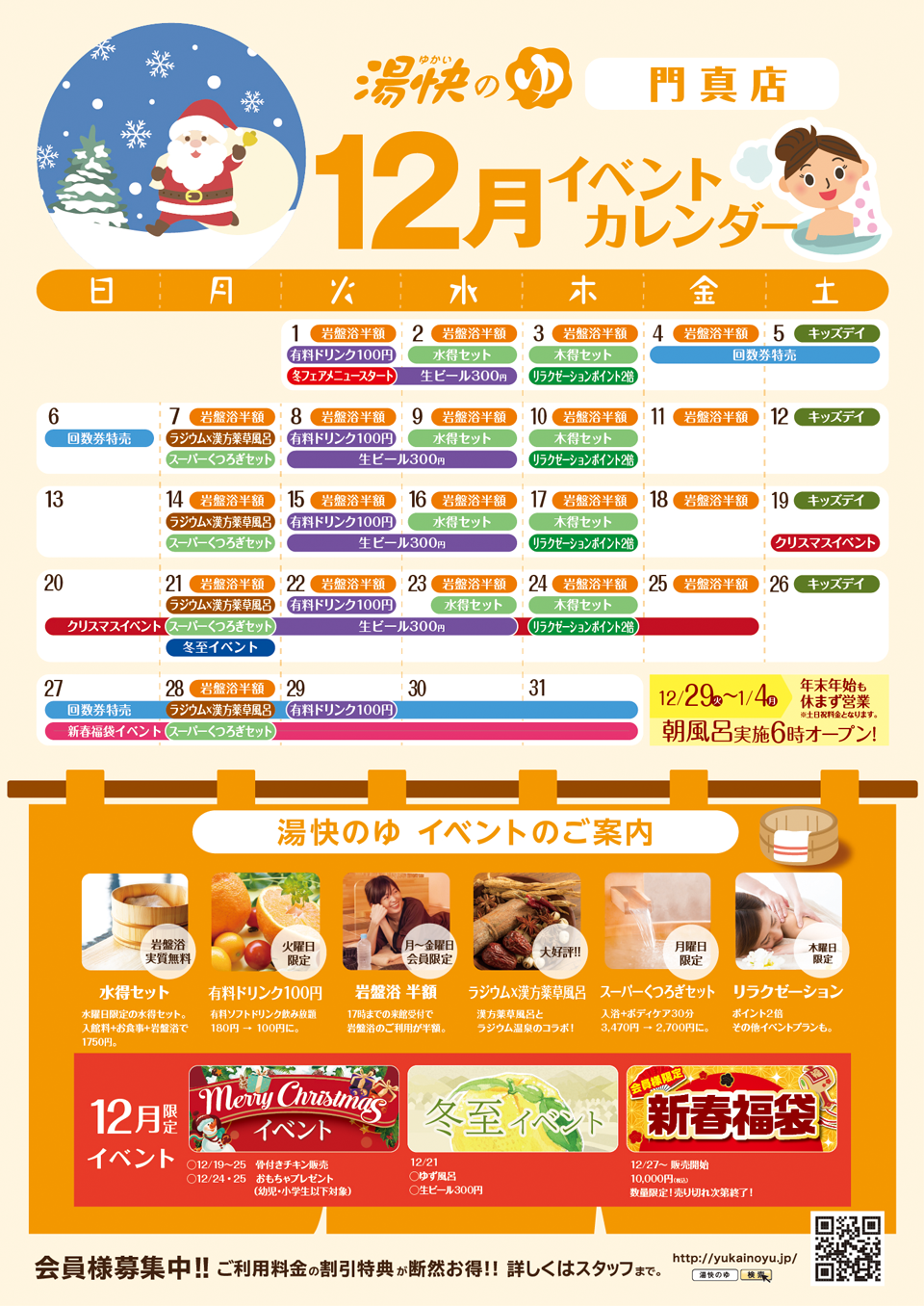 カレンダー_門真