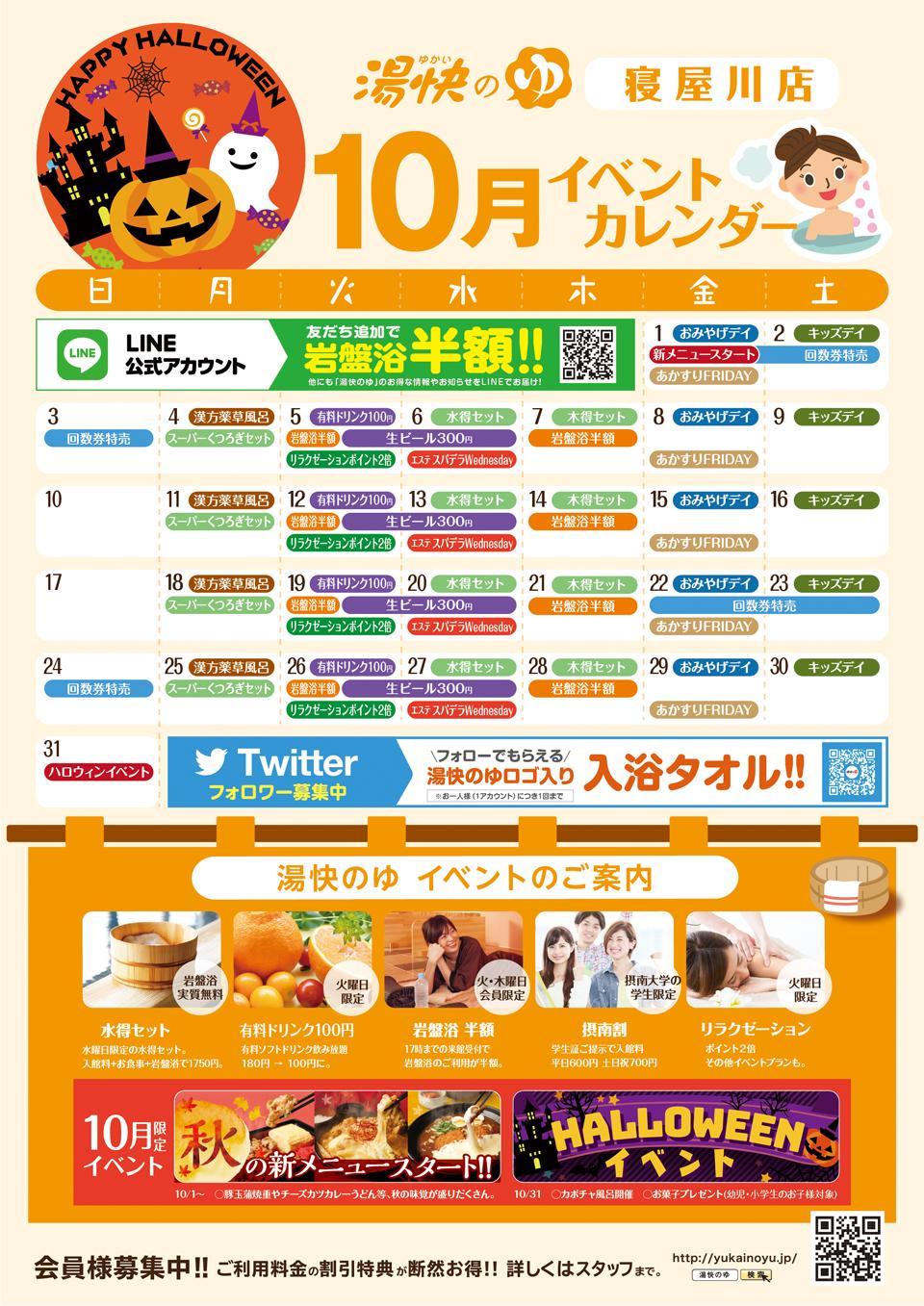 カレンダー_寝屋川_ビール300円有り_